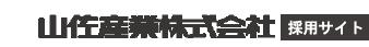 山佐産業株式会社採用サイト